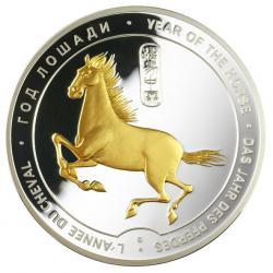 2002 - «Год лошади» 65 мм